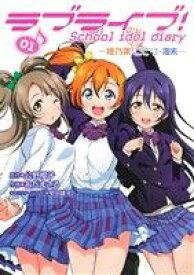 【中古】 【コミックセット】ラブライブ!School idol diary(1〜4巻)セット/おだまさる 【中古】afb