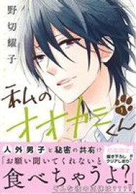 【中古】 【コミックセット】私のオオカミくん(全4巻)セット/野切耀子 【中古】afb