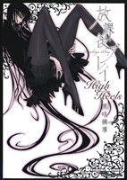 【中古】 【コミックセット】放課後プレイ High Heels(1〜3巻)セット/黒咲練導 【中古】afb