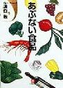 【中古】 あぶない食品 小学館文庫/溝口敦(著者) 【中古】afb
