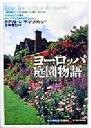 【中古】 ヨーロッパ庭園物語 知の再発見双書83/ガブリエーレヴァン・ズイレン(著者),渡辺由貴(訳者),小林章夫(その…