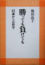 【中古】 勝っても負けても 41歳からの哲学 /池田晶子(著者) 【中古】afb