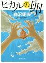 【中古】 ヒカルの卵 徳間文庫/森沢明夫(著者) 【中古】afb