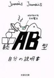 【中古】 続 AB型自分の説明書 文芸社文庫/Jamais Jamais(著者) 【中古】afb