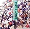 【中古】 世界のとんぼ玉 /谷一尚(著者),工藤吉郎(著者) 【中古】afb