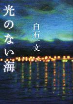【中古】 光のない海 /白石一文(著者) 【中古】afb