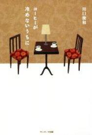 【中古】 コーヒーが冷めないうちに /川口俊和(著者) 【中古】afb