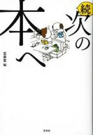 【中古】 続・次の本へ /苦楽堂(編者) 【中古】afb