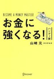 【中古】 お金に強くなる! ハンディ版 /山崎元(著者) 【中古】afb