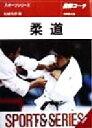 【中古】 図解コーチ 柔道 /柏崎克彦(著者) 【中古】afb