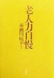 【中古】 老人力自慢 /赤瀬川原平(著者) 【中古】afb