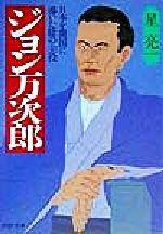 【中古】 ジョン万次郎 日本を開国に導いた陰の主役 PHP文庫/星亮一(著者) 【中古】afb