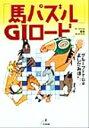 【中古】 「馬パズル」G1ロード 競馬BOOKS/グループTTG(編者),よしだみほ(その他) 【中古】afb