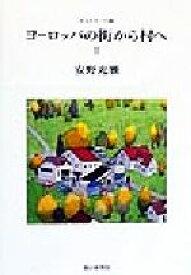 【中古】 ヨーロッパの街から村へ(2) ポストカード版 /安野光雅(著者) 【中古】afb