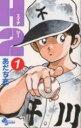 【中古】 【コミックセット】H2(全34巻)セット/あだち充 【中古】afb