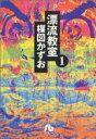 【中古】 【コミックセット】漂流教室(文庫版)(全6巻)セット/楳図かずお 【中古】afb