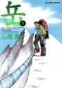 【中古】 【コミックセット】岳(全18巻)セット/石塚真一 【中古】afb