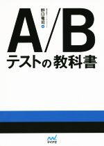 【中古】 A/Bテストの教科書 /野口竜司(著者) 【中古】afb