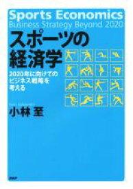 【中古】 スポーツの経済学 2020年に向けてのビジネス戦略を考える /小林至(著者) 【中古】afb