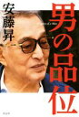 【中古】 男の品位 /安藤昇(著者) 【中古】afb