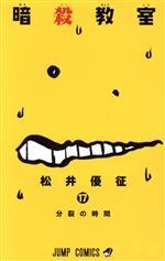 【中古】 暗殺教室(17) ジャンプC/松井優征(著者) 【中古】afb
