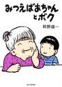 【中古】 みつえばあちゃんとボク コミックエッセイ /岡野雄一(著者) 【中古】afb