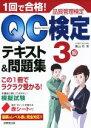【中古】 1回で合格!QC検定テキスト&問題集 3級 品質管理検定 /高山均(著者) 【中古】afb