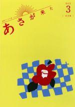 【中古】 連続テレビ小説 あさが来た 完全版 DVD−BOX3 /波瑠,玉木宏,寺島しのぶ,林ゆうき(音楽) 【中古】afb