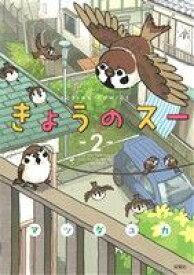 【中古】 きょうのスー(2) アクションC/マツダユカ(著者) 【中古】afb