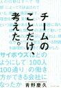 【中古】 チームのことだけ、考えた。 サイボウズはどのようにして「100人100通り」の働き方ができる会社になったか /青野慶久(著者) 【中古】afb