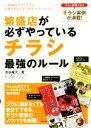 【中古】 繁盛店が必ずやっている チラシ 最強のルール /渋谷雄大(著者) 【中古】afb