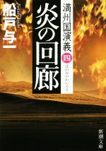 【中古】 炎の回廊  満州国演義 四 新潮文庫/船戸与一(著者) 【中古】afb