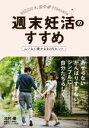 【中古】 週末妊活のすすめ ムリなく授かる50のヒント /北村健(著者) 【中古】afb
