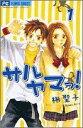 【中古】 【コミックセット】サルヤマっ!(全8巻)セット/彬聖子 【中古】afb