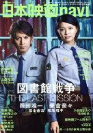 【中古】 日本映画navi(vol.59) NIKKO MOOK/産經新聞出版 【中古】afb