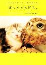 【中古】 フクロウのフクと猫のマリモ ずっとともだち。 /永原律子(著者) 【中古】afb
