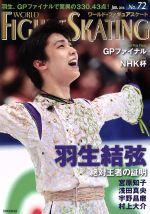 【中古】 ワールド・フィギュアスケート(No.72) /ワールド・フィギュアスケート(編者) 【中古】afb