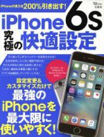 【中古】 iPhone 6s究極の快適設定 docomo・au・SoftBank&iPhone 6s/6s plus全対応! TJ MOOK/情報・通信・コンピ 【中古】afb