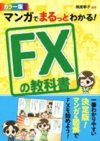 【中古】 マンガでまるっとわかる!FXの教科書 カラー版 /横尾寧子(その他) 【中古】afb