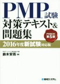 【中古】 PMP試験対策テキスト&問題集 PMBOK第5版(2016年度新試験対応版) /鈴木安而(著者) 【中古】afb
