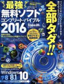 【中古】 最強無料ソフトコンプリート・バイブル(2016) 100%ムックシリーズ/Windows100%編集部(編者) 【中古】afb