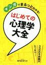 【中古】 はじめての心理学大全 マンガでまるっとわかる! /ゆうきゆう(その他) 【中古】afb