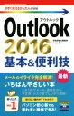 【中古】 Outlook2016 基本&便利技 今すぐ使えるかんたんmini/技術評論社編集部(著者),マイカ(著者) 【中古】afb