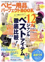 【中古】 ベビー用品パーフェクトBOOK EIWA MOOK/実用書(その他) 【中古】afb