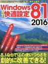 【中古】 Windows8.1 究極の快適設定(2016) TJ MOOK/情報・通信・コンピュータ(その他) 【中古】afb