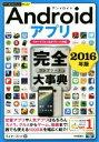 【中古】 Androidアプリ完全大事典 スマートフォン&タブレット対応(2016年版) 今すぐ使えるかんたんPLUS+/ライタ…