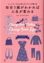 【中古】 似合う服がわかれば人生が変わる ニューヨークの人気スタイリストが教える /ジョージ・ブレシア(著者),桜田直美(訳者) 【中古】afb