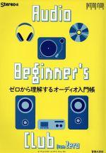 【中古】 Audio Beginner's Club from Zero ゼロから理解するオーディオ入門帳 ONTOMO MOOK AUDIO/趣味・就職ガイド・ 【中古】afb