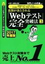 【中古】 8割が落とされる「Webテスト」完全突破法 2017年度版(3) WEBテスティングサービス・CUBIC・TAP・TAL・ESP・CASEC対策用 /...
