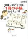 【中古】 勉強しない子には「1冊の手帳」を与えよう! /石田勝紀(著者) 【中古】afb